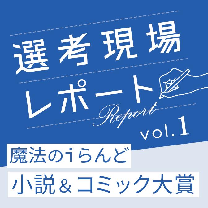 魔法のiらんど大賞 選考現場レポート vol.1