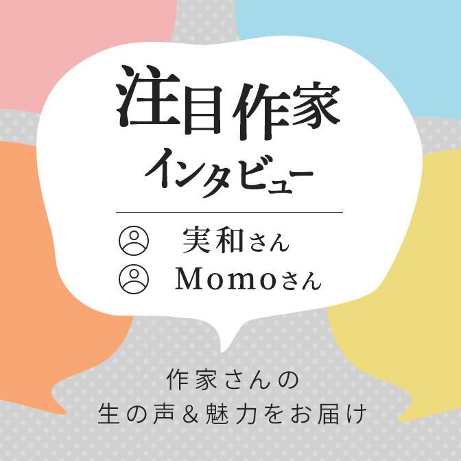 注目作家インタビュー/実和さん、Momoさん