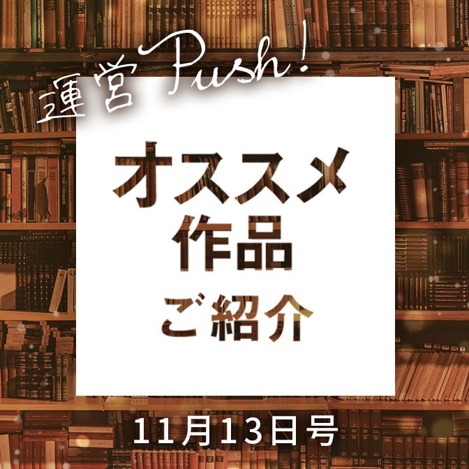 運営push!オススメ作品(11月13日号)