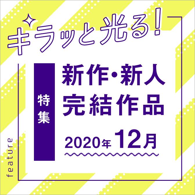 キラッと光る!新人・新作・完結作品特集(12月号)