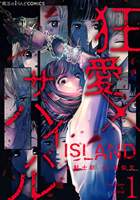 ISLAND―狂愛×サバイバル―