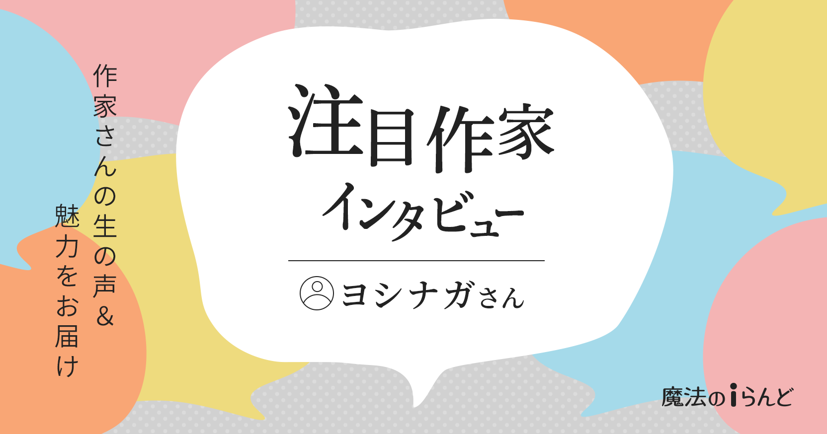 https://storage.googleapis.com/blog-info/entry/2020/12/interview_ogp_yoshinaga.png