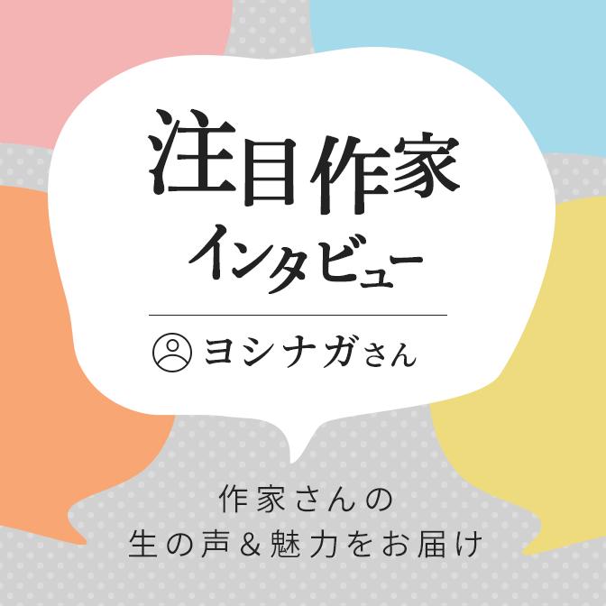 注目作家インタビュー/ヨシナガさん
