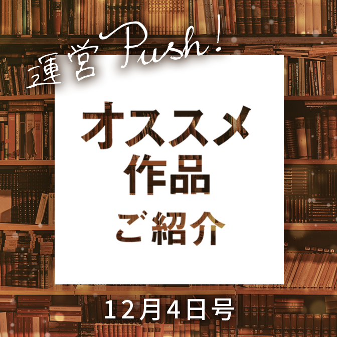 運営push!オススメ作品(12月4日号)