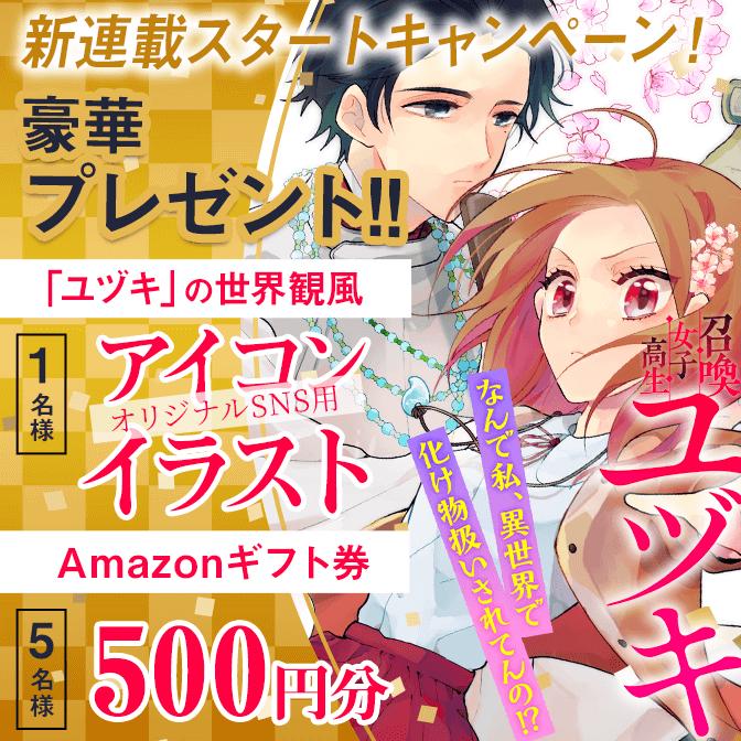 「ユヅキ」連載開始キャンペーン