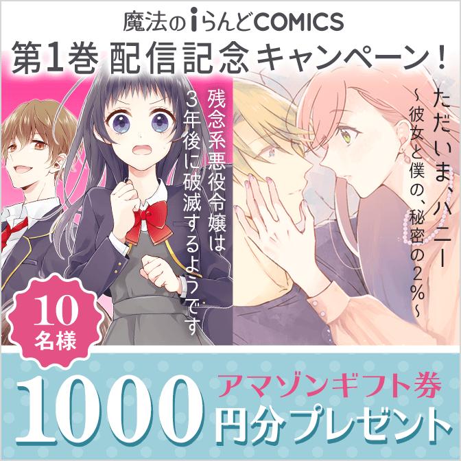 第1巻配信スタート記念キャンペーン