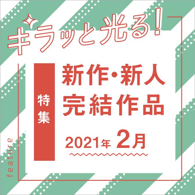 キラッと光る!新人・新作・完結作品特集(2月号)