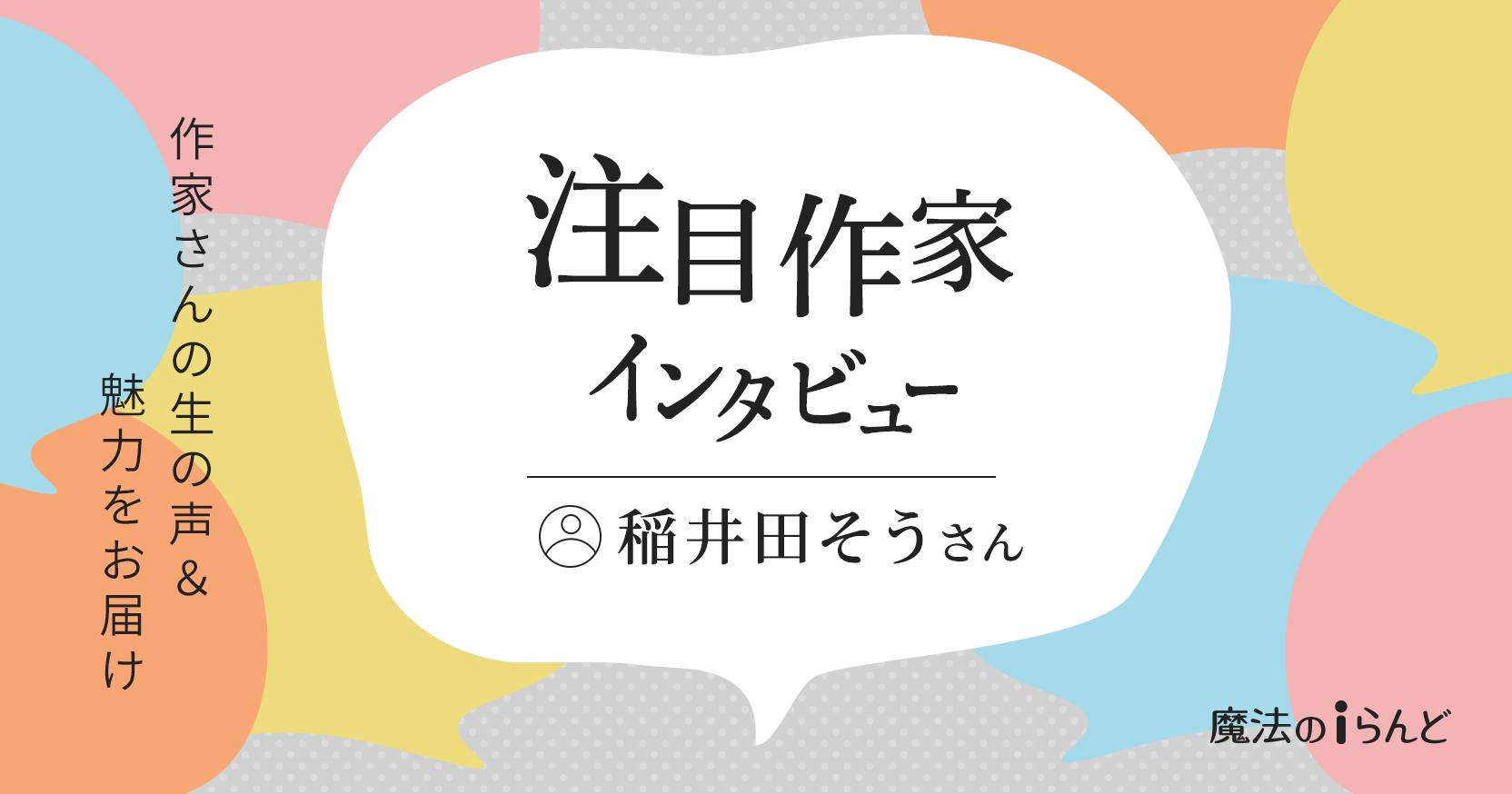 https://storage.googleapis.com/blog-info/entry/2021/02/interview_ogp_inaida.png