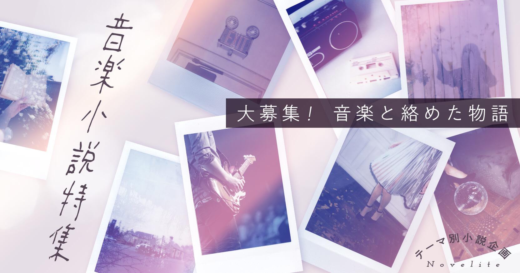 https://storage.googleapis.com/blog-info/entry/2021/03/20210302-novelite_music.jpg