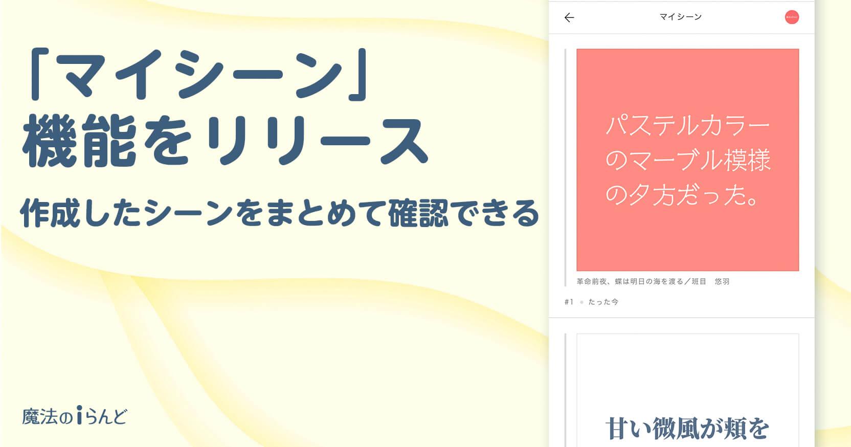 https://storage.googleapis.com/blog-info/entry/2021/03/new_scene_ogp.jpg
