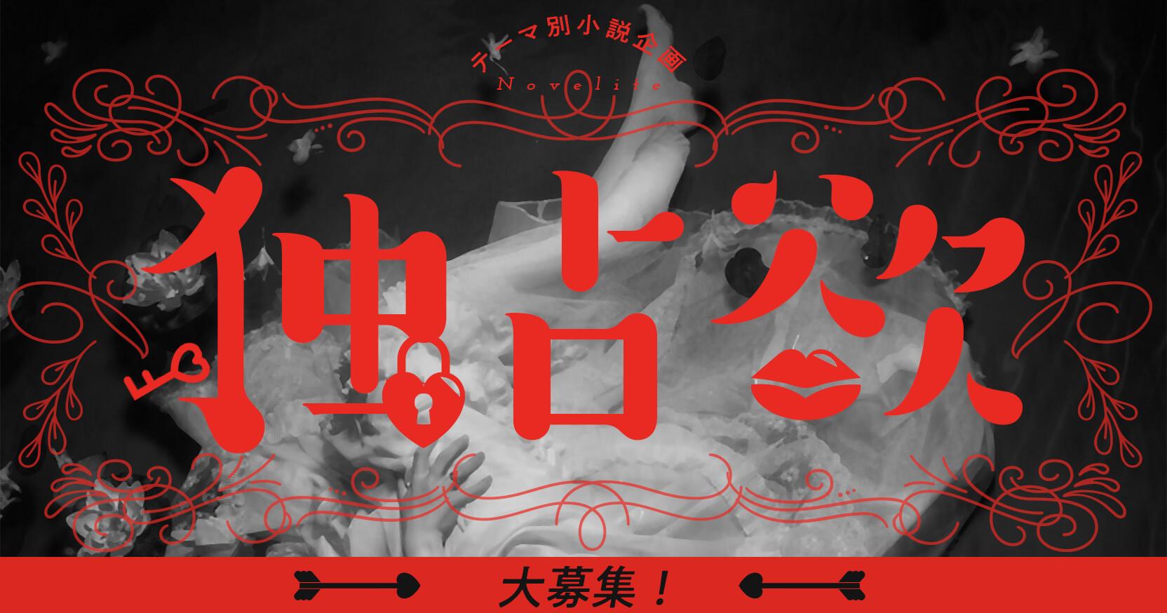 https://storage.googleapis.com/blog-info/entry/2021/04/20210406-novelite_dokusenyoku.jpg