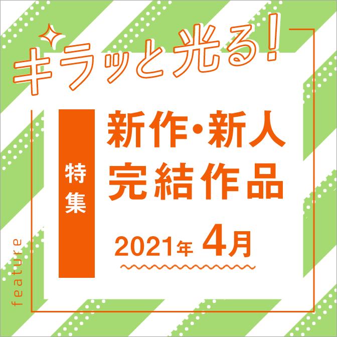 キラッと光る!新人・新作・完結作品特集(4月号)