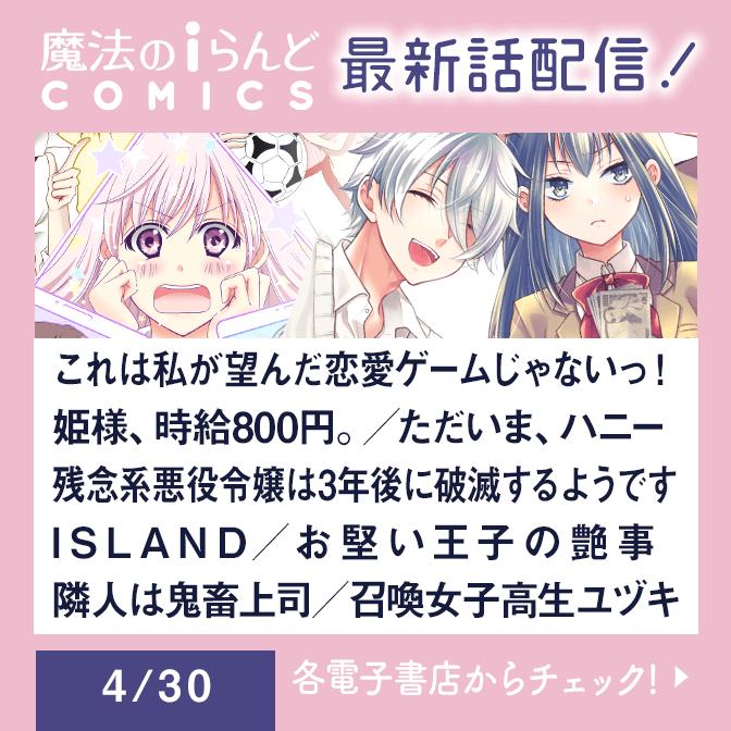 魔法のiらんどCOMICS 連載最新話配信スタート!