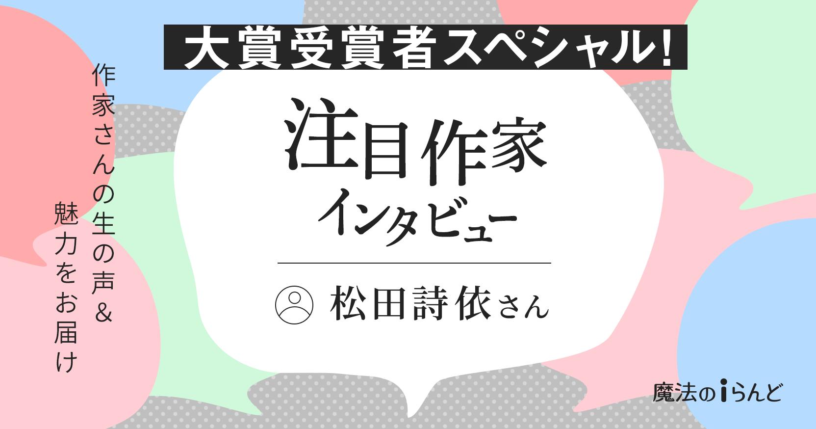 https://storage.googleapis.com/blog-info/entry/2021/04/interview_ogp_shiyori.png