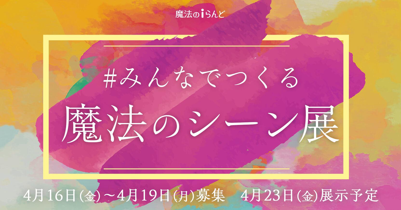https://storage.googleapis.com/blog-info/entry/2021/04/sceneten_ogp.jpg