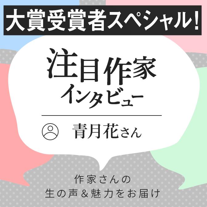 注目作家インタビュー(青月花さん)