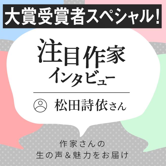 注目作家インタビュー(松田詩依さん)