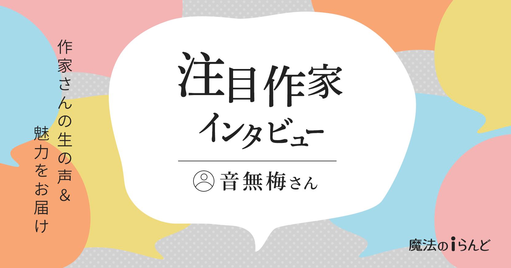 https://storage.googleapis.com/blog-info/entry/2021/05/interview_ogp_ume.png