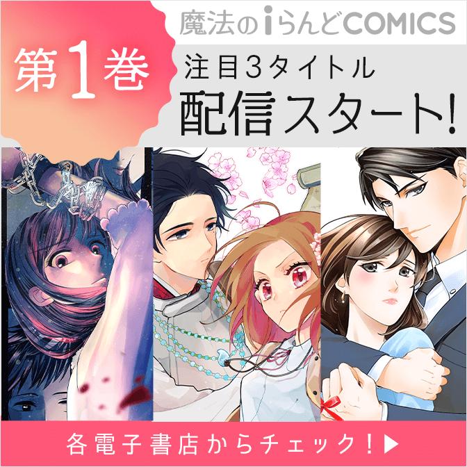 【魔法のiらんどCOMICS】第1巻配信スタート!