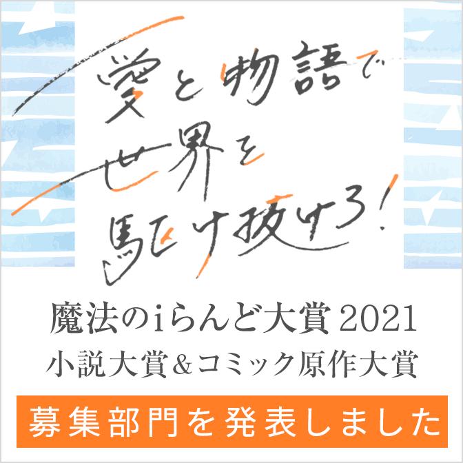 「魔法のiらんど大賞2021」小説大賞&コミック原作大賞開催のお知らせ