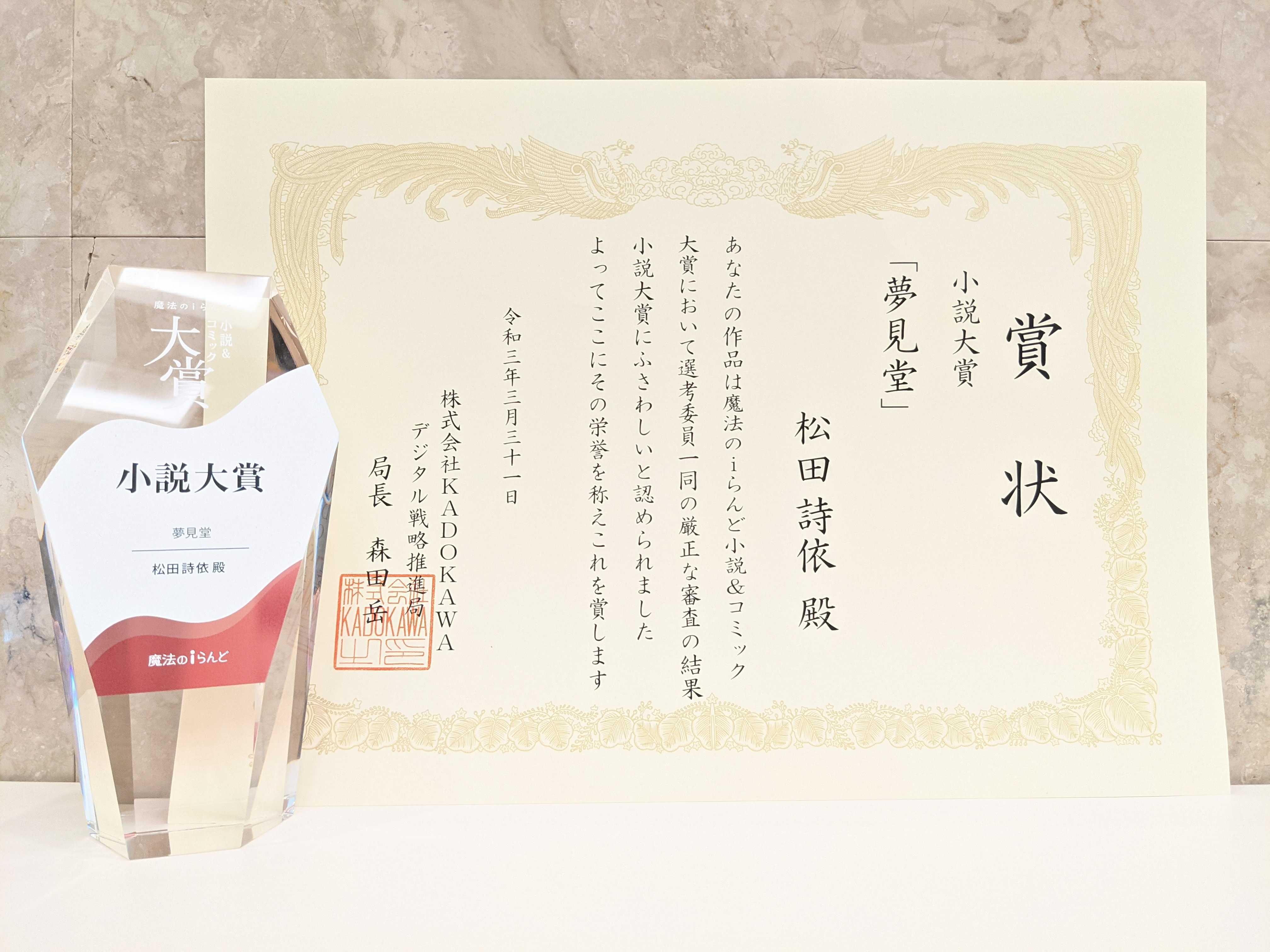 https://storage.googleapis.com/blog-info/entry/2021/06/novel_maho_award.jpg