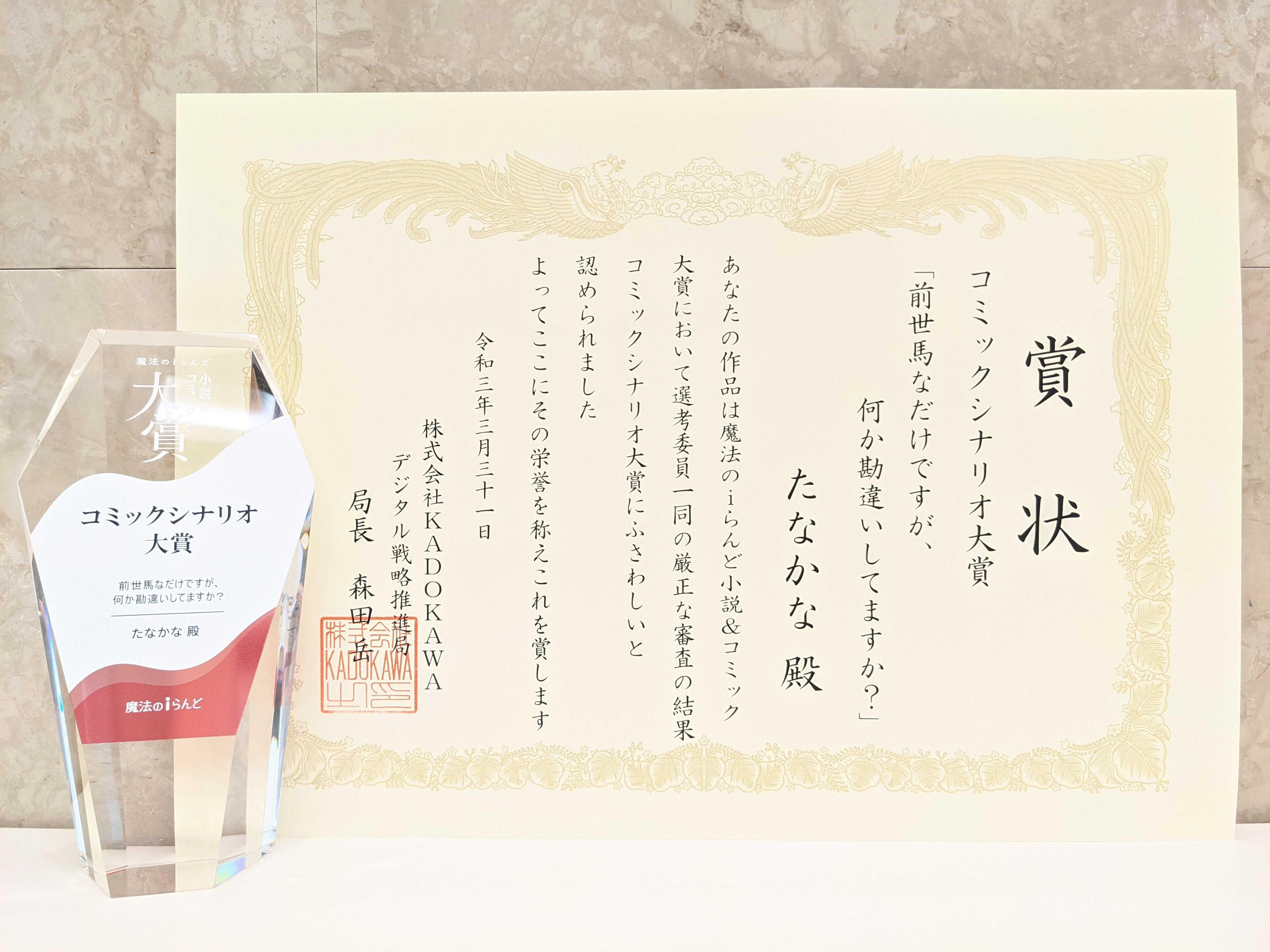 https://storage.googleapis.com/blog-info/entry/2021/06/senario_maho_award.jpg