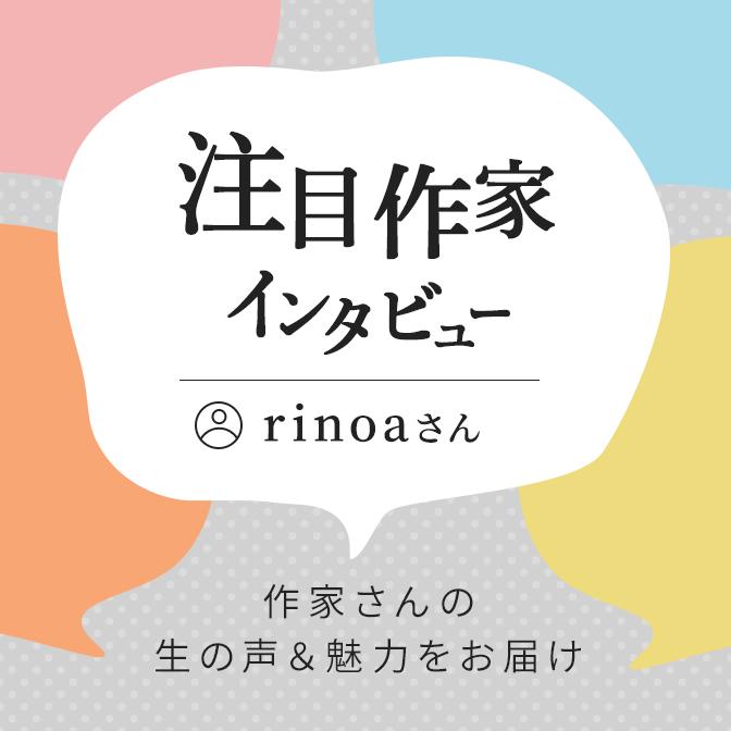 注目作家インタビュー(rinoaさん)