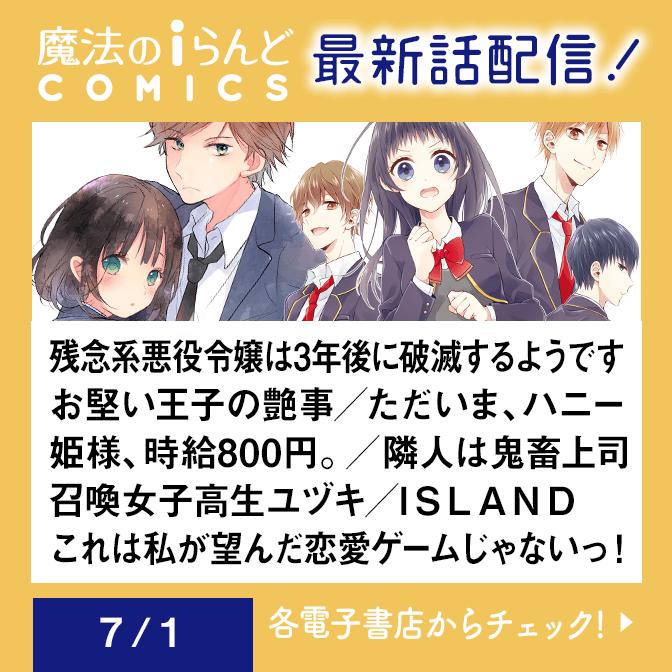 7/1コミック最新話更新