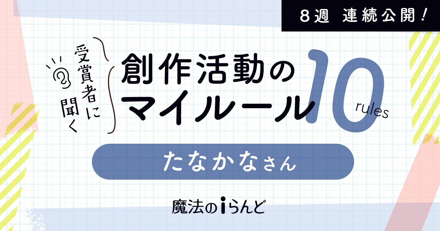 https://storage.googleapis.com/blog-info/entry/2021/08/02-myrule-tanakana_ogp.png