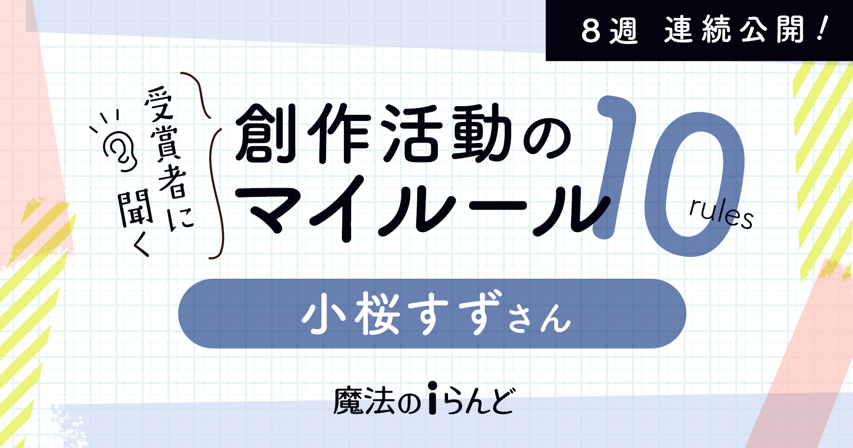 https://storage.googleapis.com/blog-info/entry/2021/08/03-myrule-kozakura_ogp.png