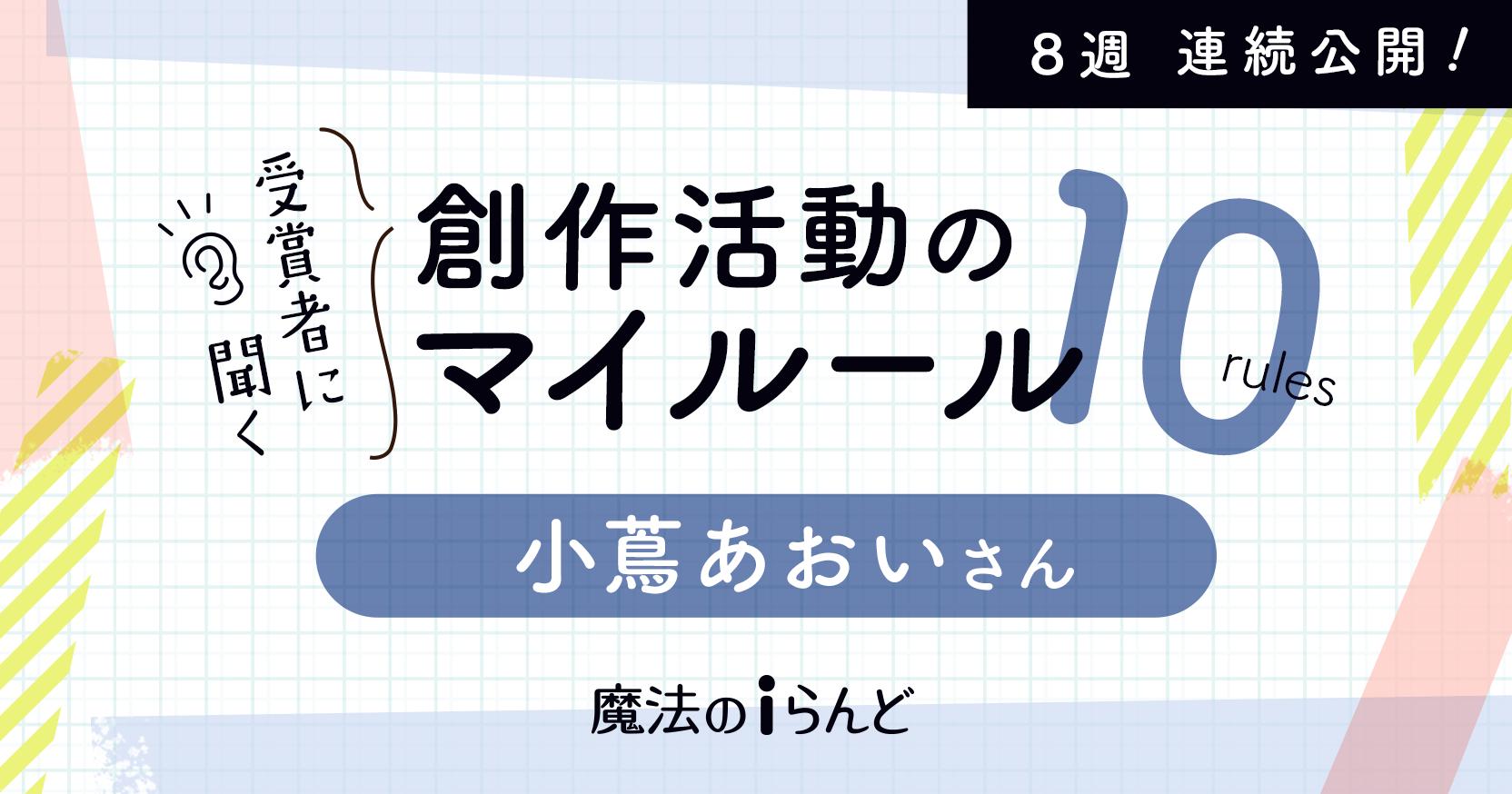 https://storage.googleapis.com/blog-info/entry/2021/08/04-myrule-kozsuta_ogp.png