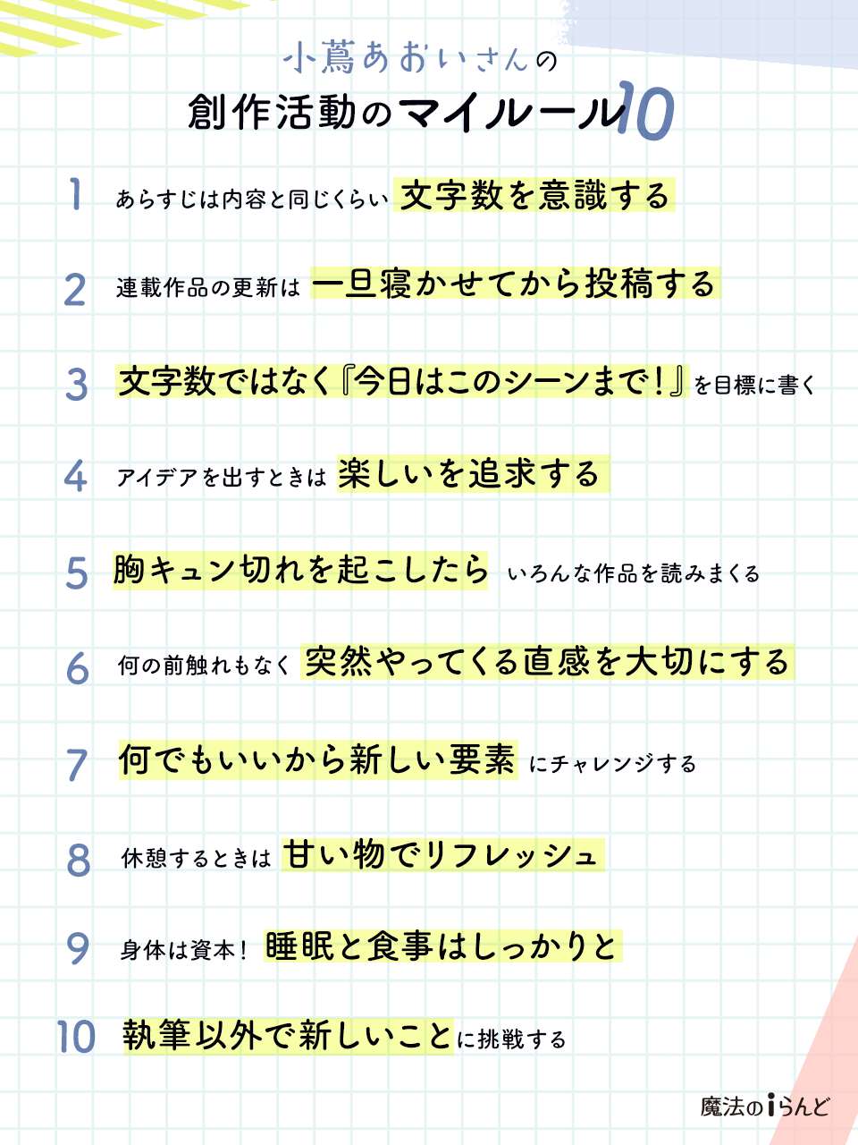 https://storage.googleapis.com/blog-info/entry/2021/08/04-myrule-kozsuta_twitter.png