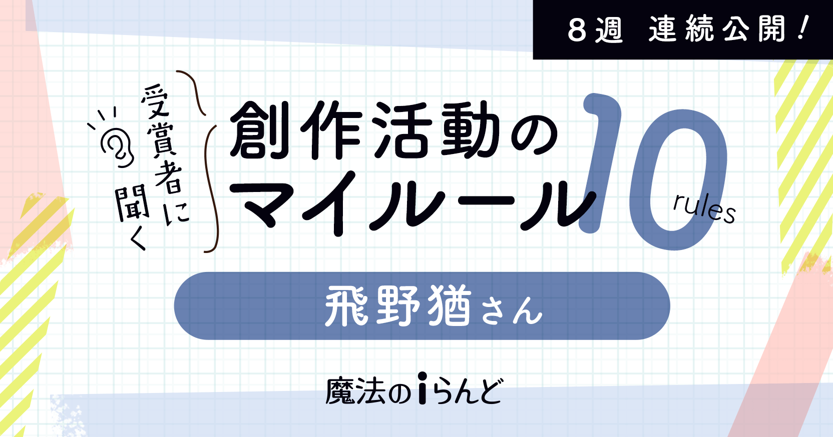 https://storage.googleapis.com/blog-info/entry/2021/08/05-myrule-tobino_ogp.png