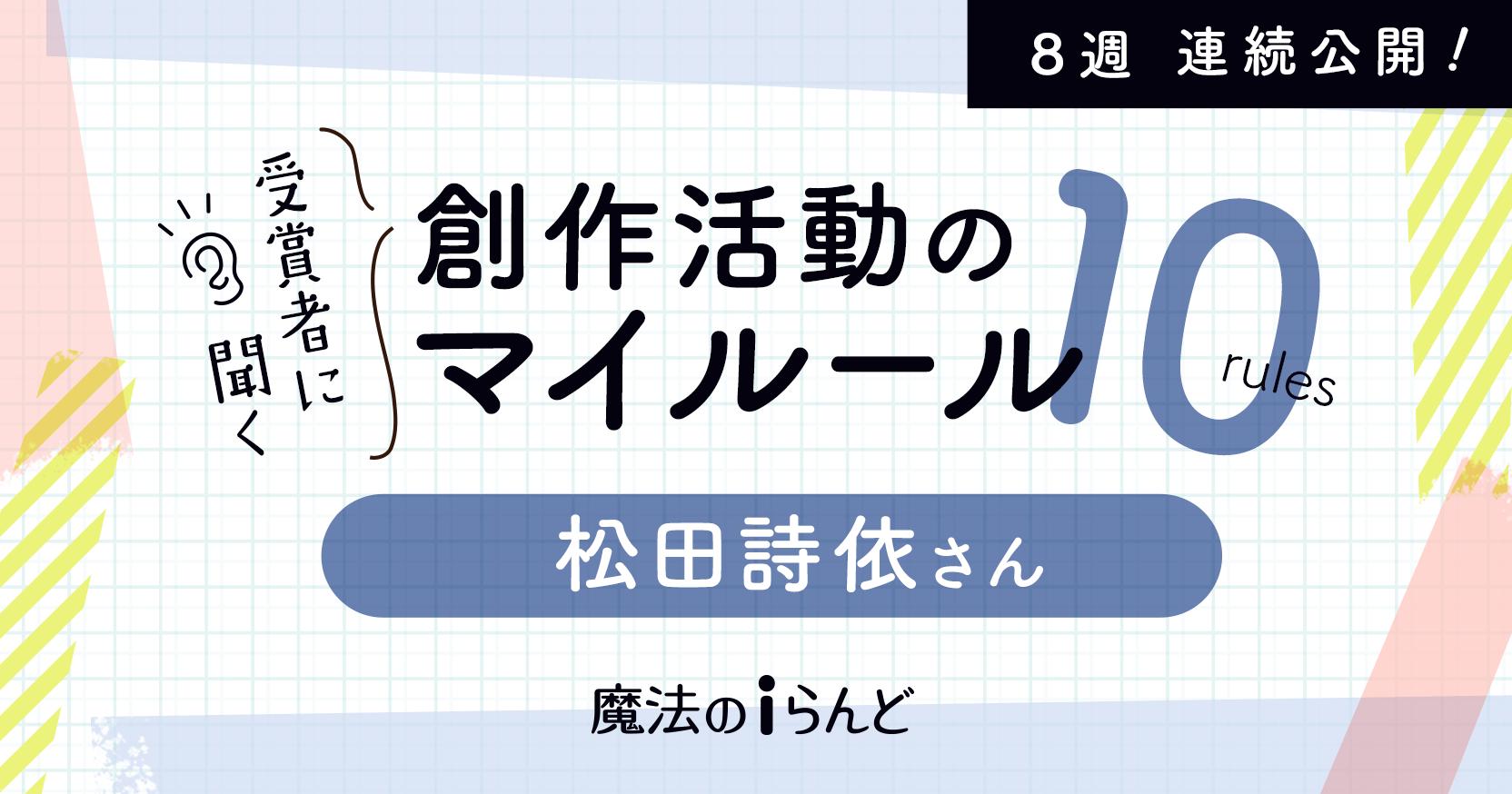 https://storage.googleapis.com/blog-info/entry/2021/08/210802-myrule-matsuda_ogp.png