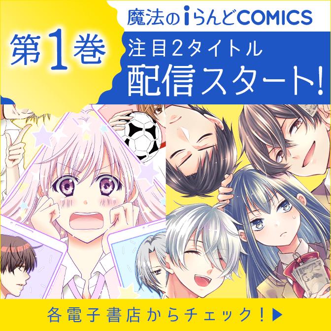「ひめぱち」「恋愛ゲーム」1巻発売!