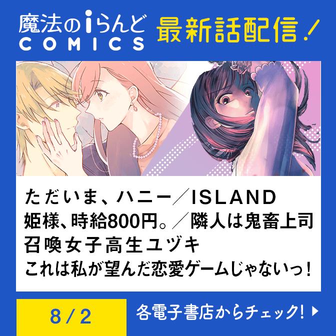 8/2コミック最新話更新