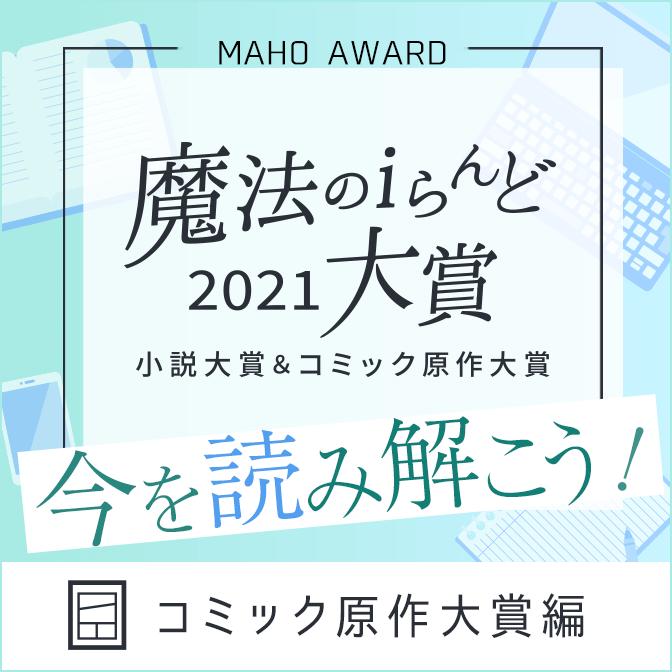 「魔法のiらんど大賞2021」の今を読み解こう! ~コミック原作大賞編~