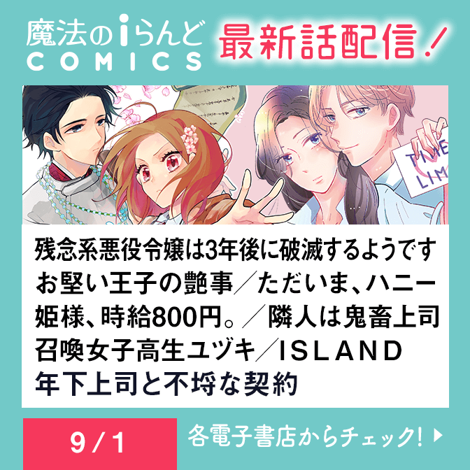 9/1コミック最新話更新