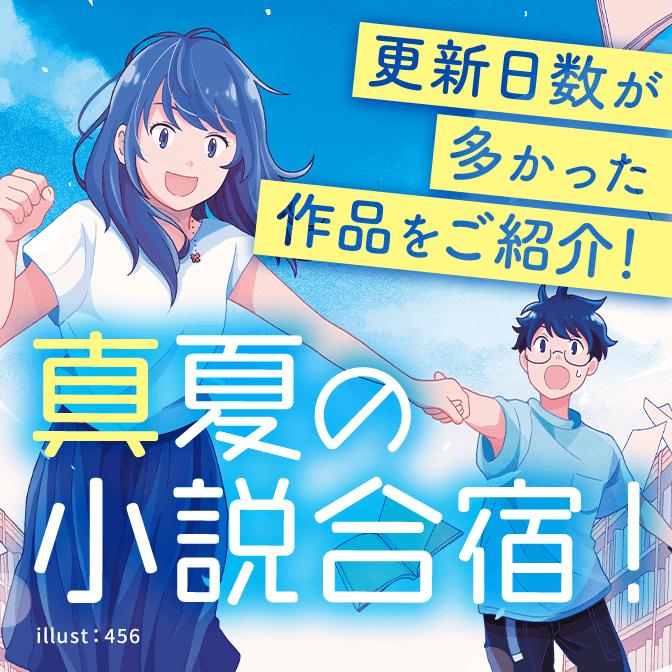 【作品紹介】真夏の小説合宿!たくさん更新してプレゼントを貰おう!