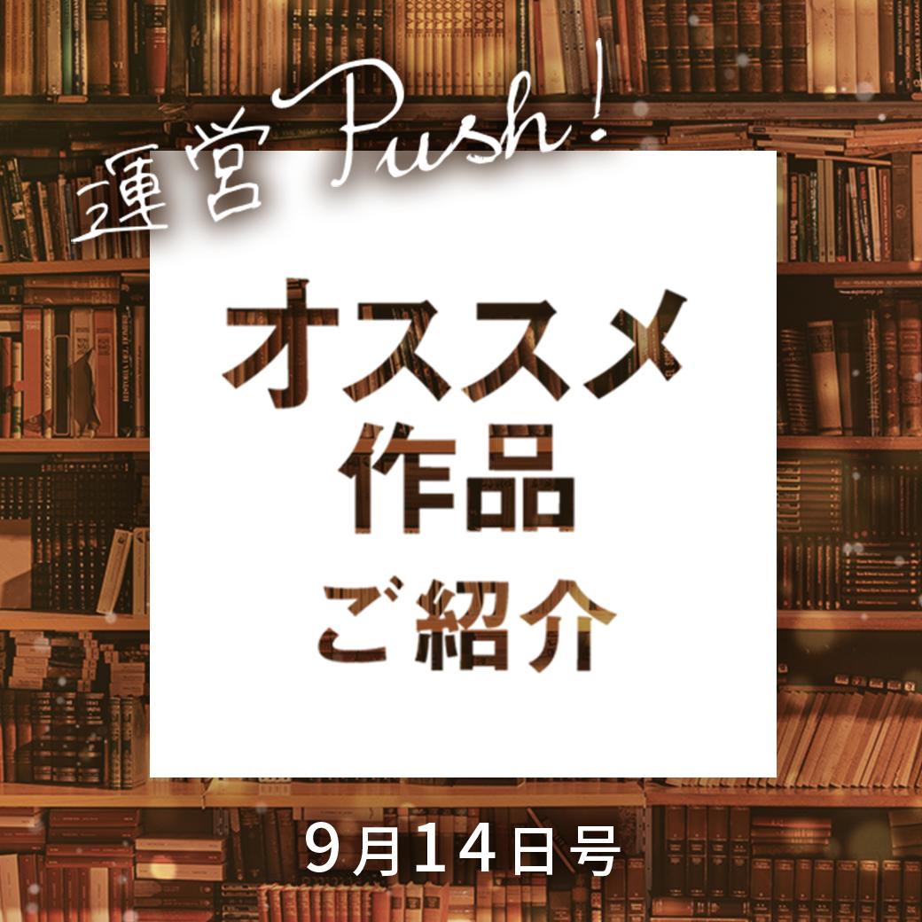 運営push!オススメ作品(9月14日号)