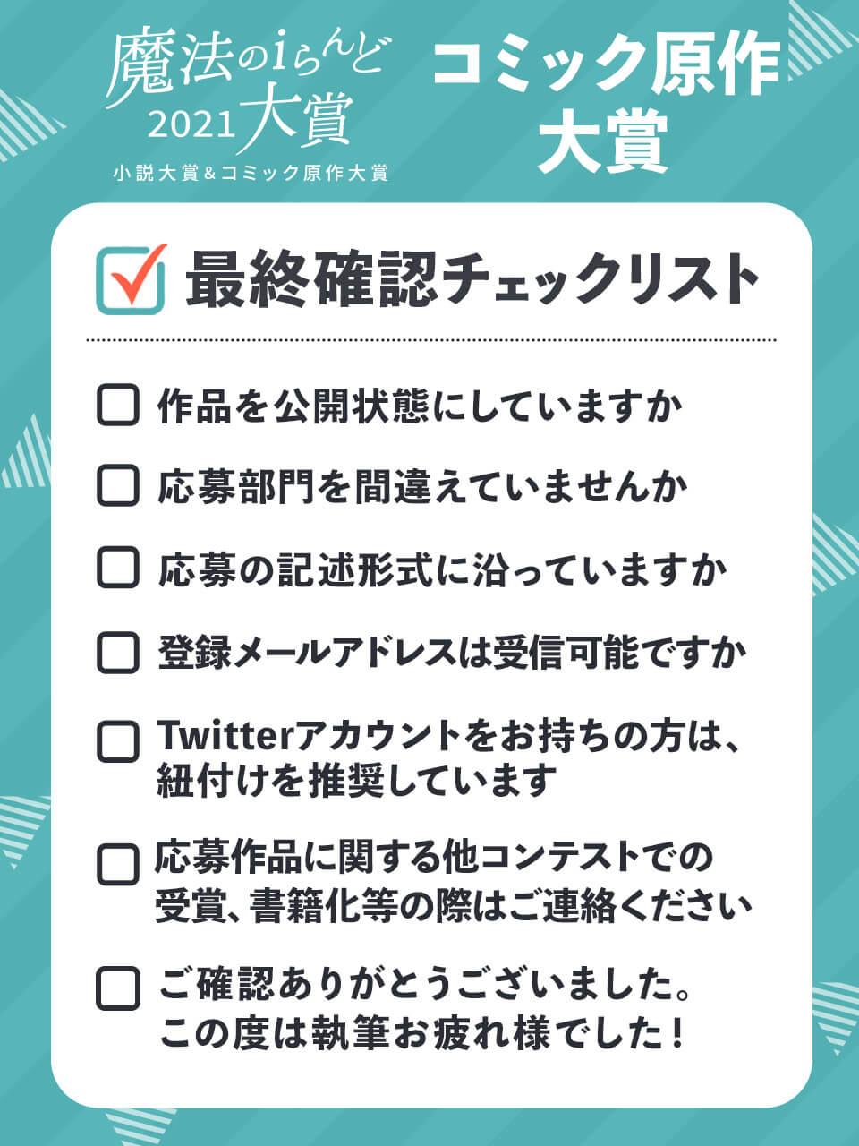 https://storage.googleapis.com/blog-info/entry/2021/09/210917-mahoaward-checklist_twitter-comic.jpg