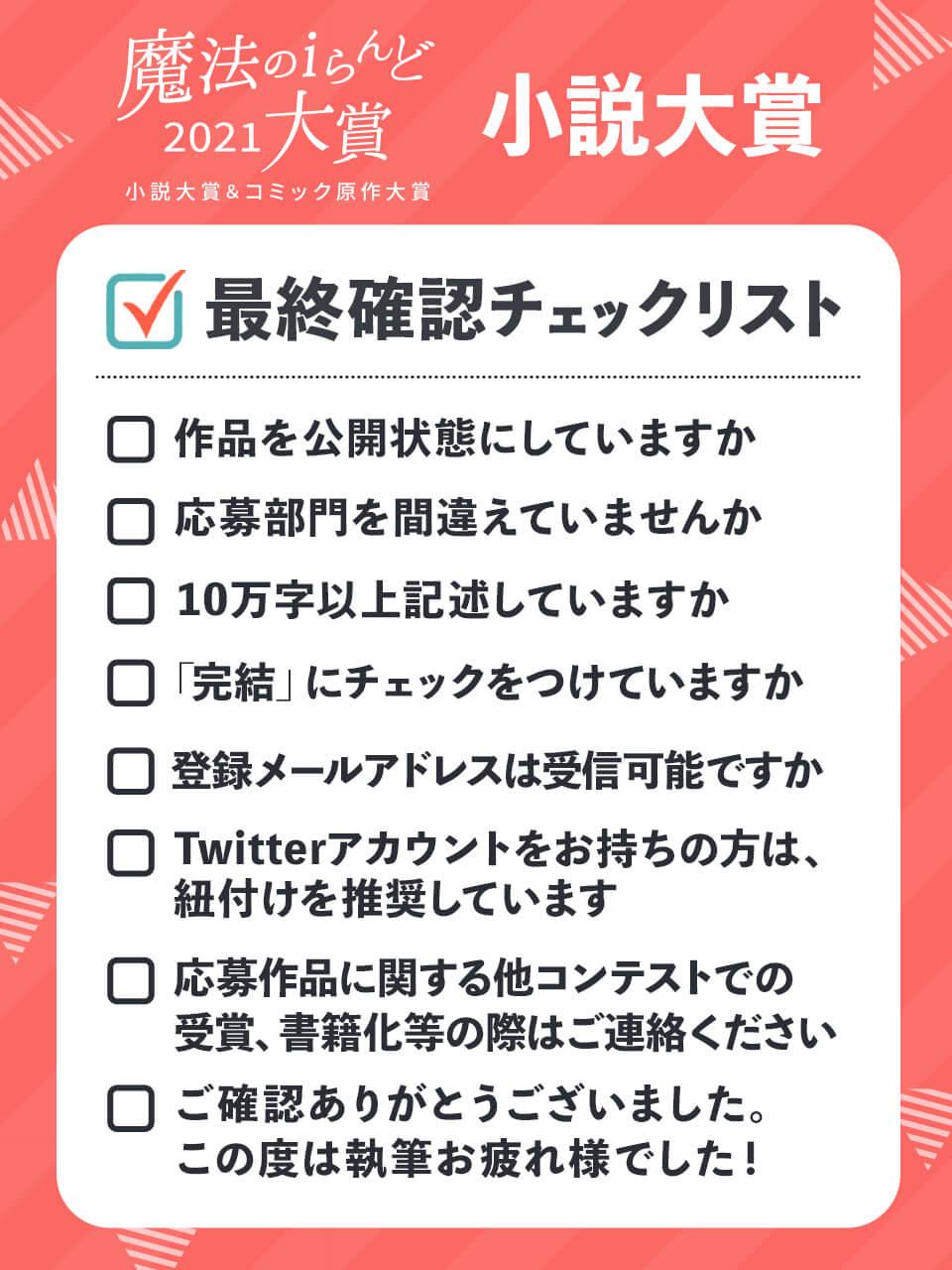 https://storage.googleapis.com/blog-info/entry/2021/09/210917-mahoaward-checklist_twitter-novel.jpg