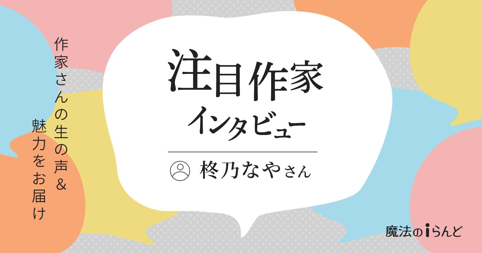https://storage.googleapis.com/blog-info/entry/2021/09/210927interview_shuno_ogp.png