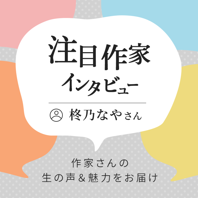 今月の注目作家インタビュー/柊乃なやさん(2021年9月)