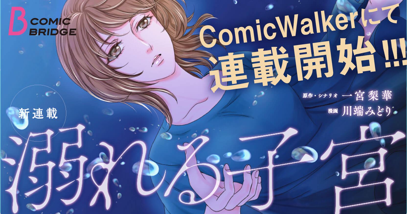 https://storage.googleapis.com/blog-info/entry/2021/09/210929-comic-oboreru_ogp.jpg