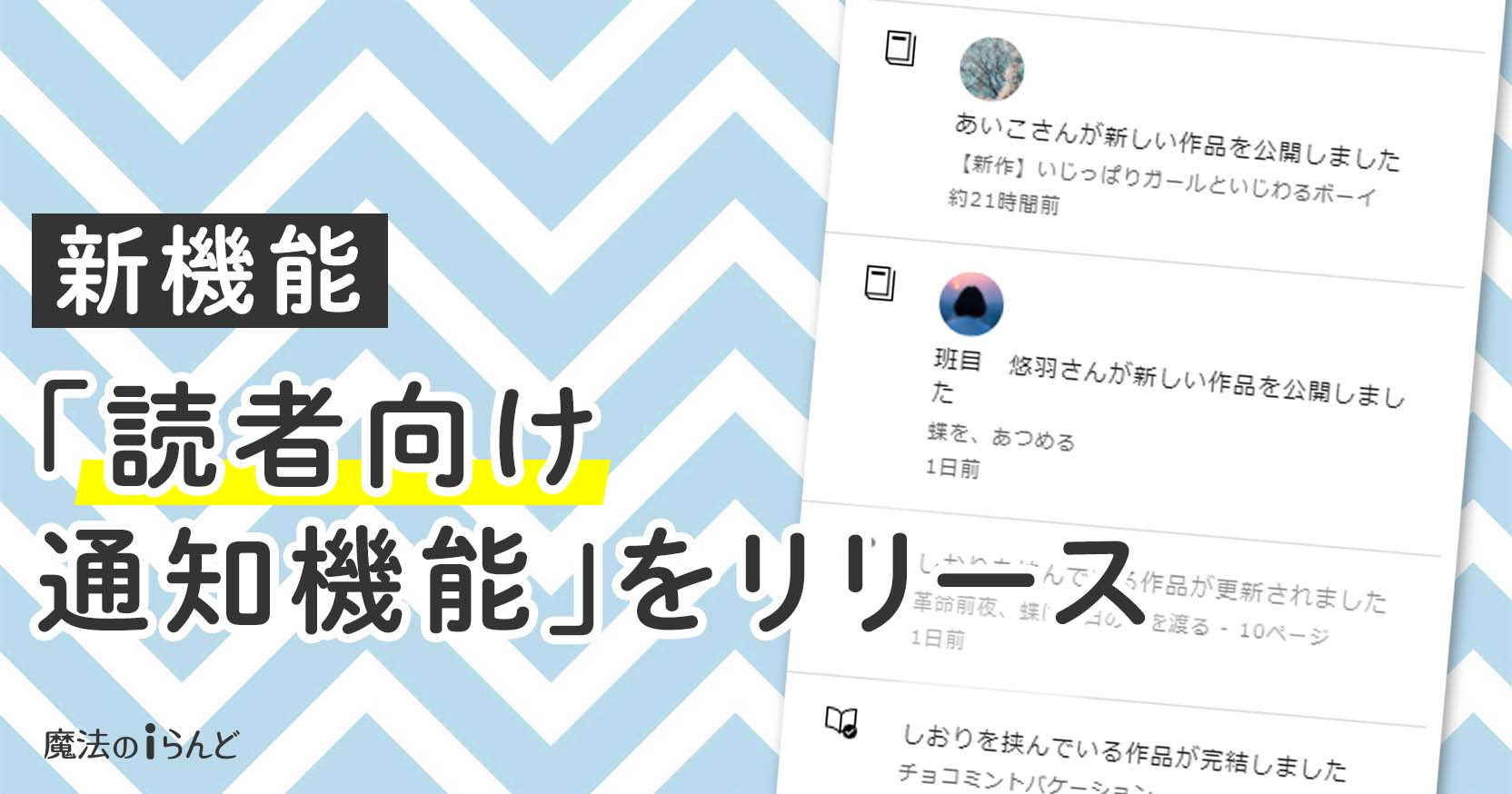 https://storage.googleapis.com/blog-info/entry/2021/09/dokusya_tuuchi_ogp.jpg