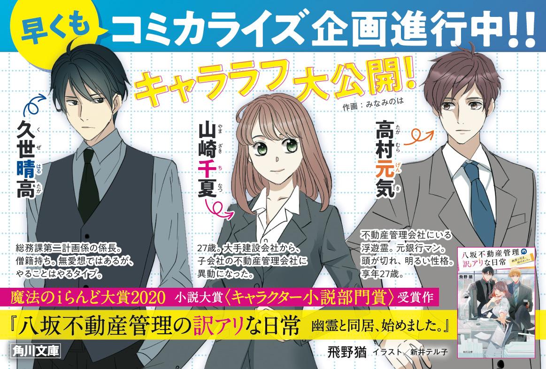 https://storage.googleapis.com/blog-info/entry/2021/09/yasaka-comic.jpg