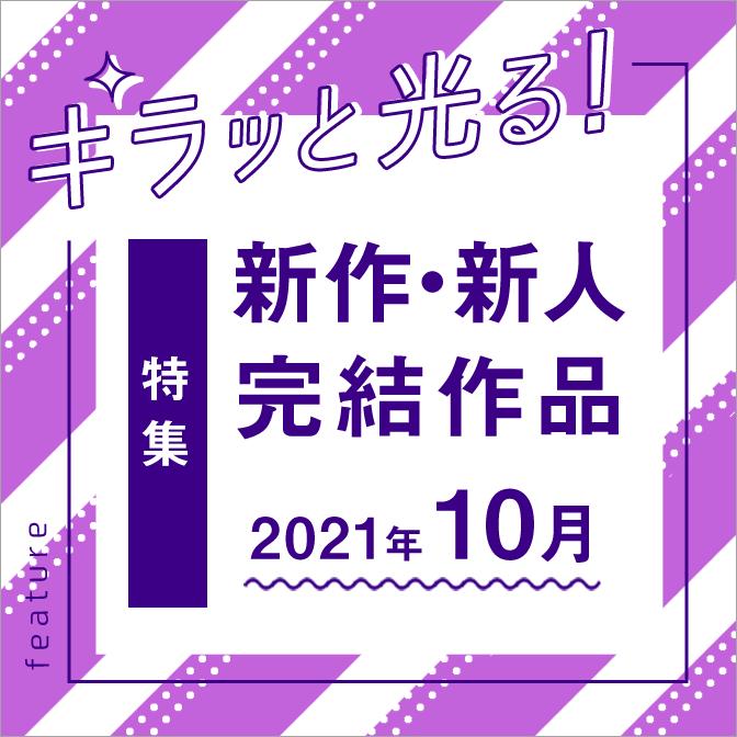 キラッと光る!新作・新人・完結作品特集(10月号)