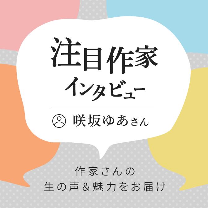 今月の注目作家インタビュー/咲坂ゆあさん(2021年10月)