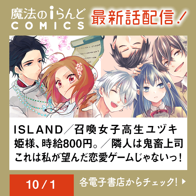 10/1コミック最新話更新!